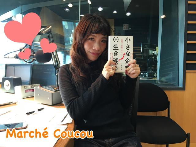 画像: 1/30(火)今日の『Marché Coucou』