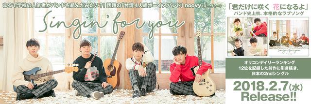 画像: noovy | ソニーミュージック オフィシャルサイト