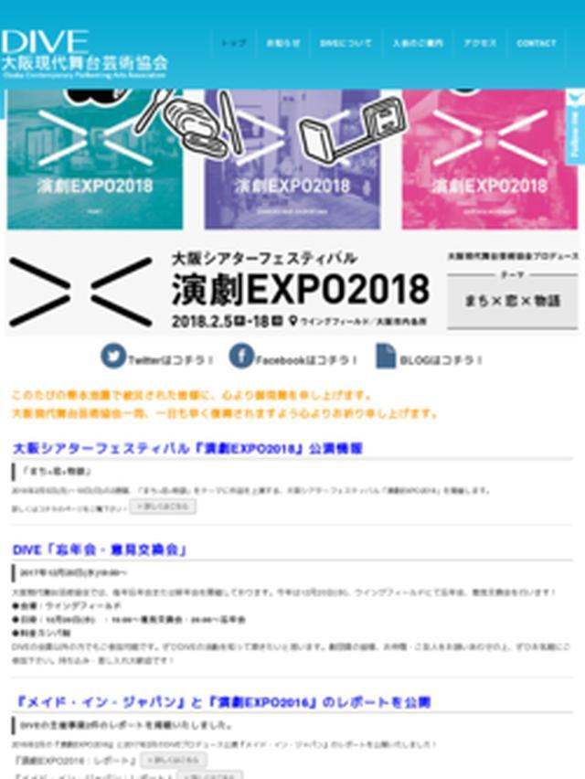 画像: DIVE 大阪現代舞台芸術協会 | EXPO2018 info