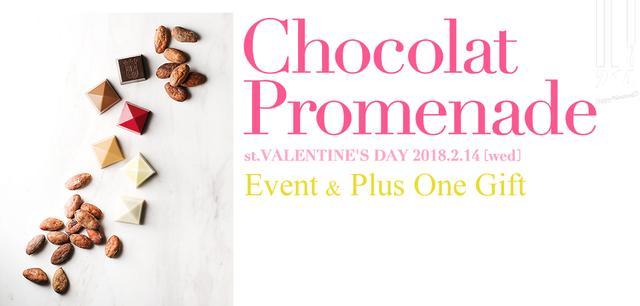 画像: 大丸梅田店 Chocolat Promenade イベント&プラスワンアイテム