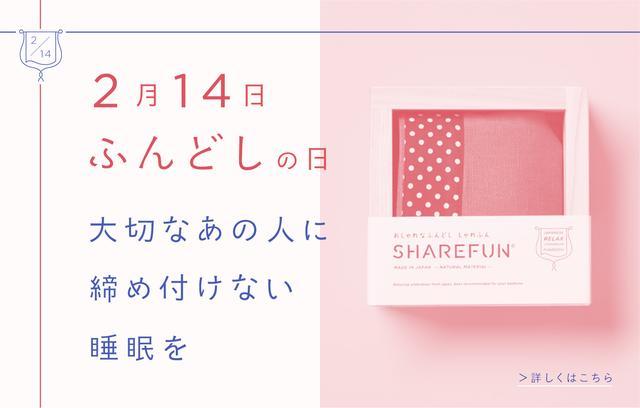 画像: 【公式】おしゃれなふんどし SHAREFUN(しゃれふん)オンラインショップ