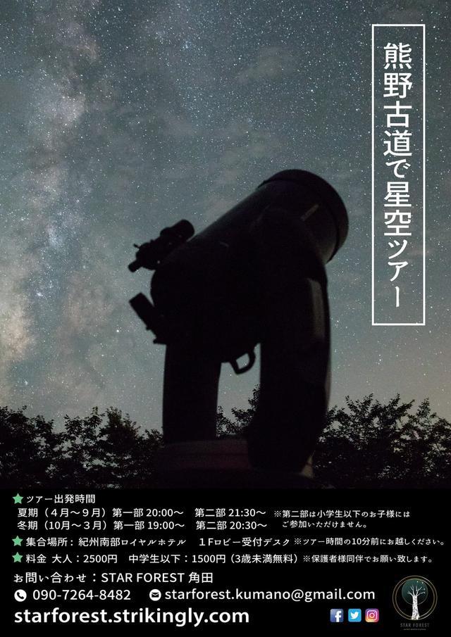画像: Star Forest