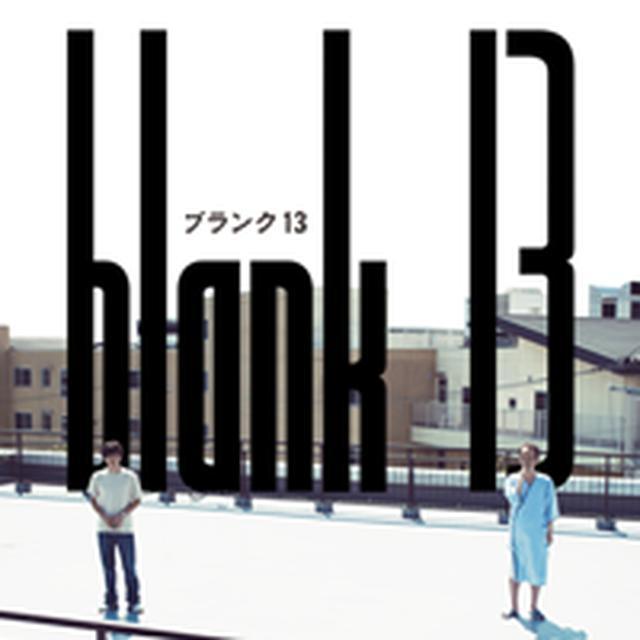 画像: 映画「blank13」
