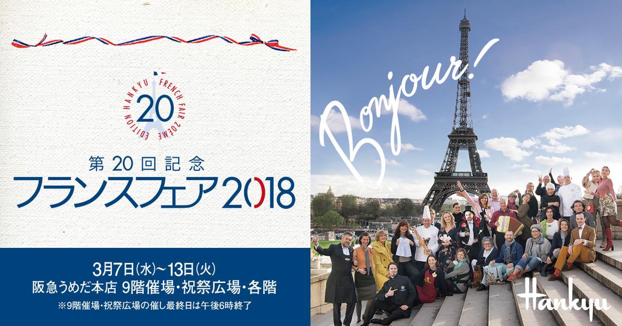 画像: フランスフェア2018