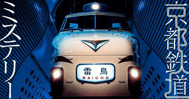 画像: ナゾトキ街歩きゲーム「京都鉄道ミステリー」