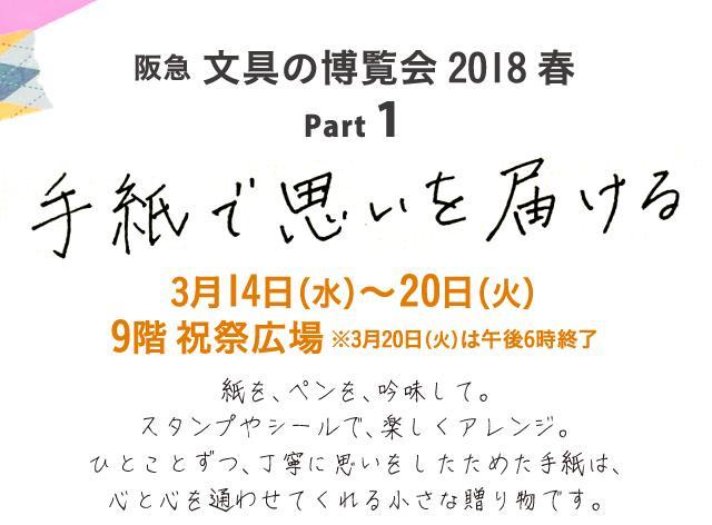 画像: 文具の博覧会2018春 - 阪急百貨店