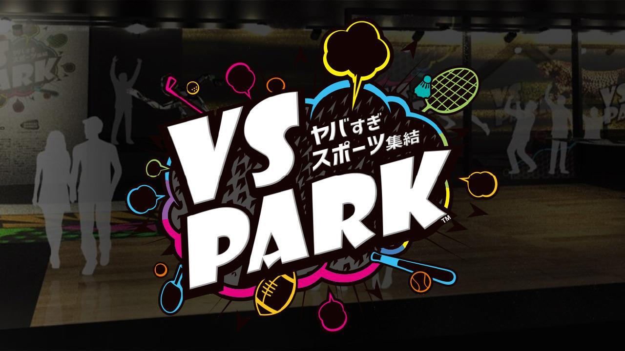 画像: VS PARK | バンダイナムコアミューズメント「夢・遊び・感動」を。