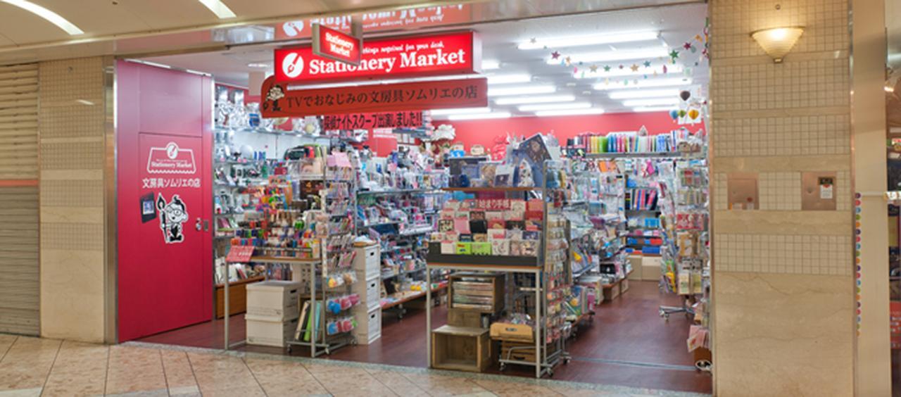 画像: ステーショナリーマーケット | ショップリスト | なんばウォーク | おおさかの地下街