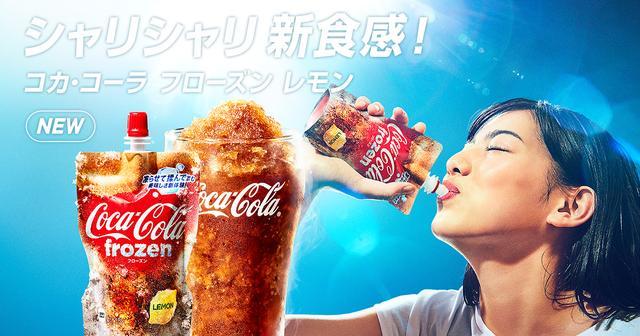 画像: コカ・コーラ フローズン レモン| コカ・コーラ(Coca-Cola)公式ブランドサイト