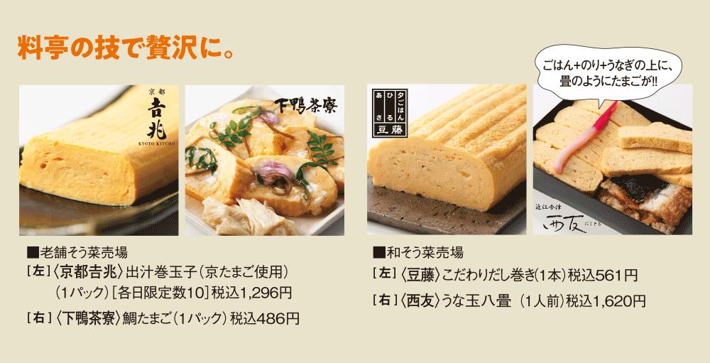 画像: 京のだし巻 MOVEMENT【大丸京都店】