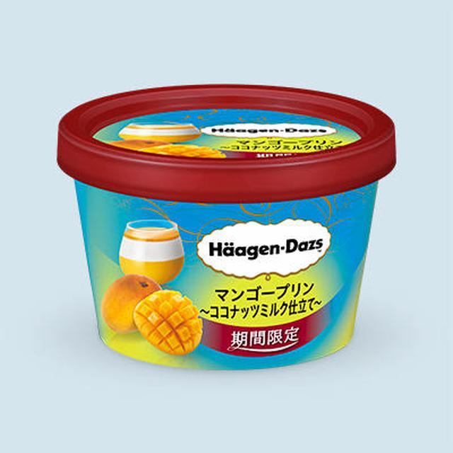 画像: 「ミニカップ『マンゴープリン~ココナッツミルク仕立て~』」2018年5月8日|ハーゲンダッツ ジャパン