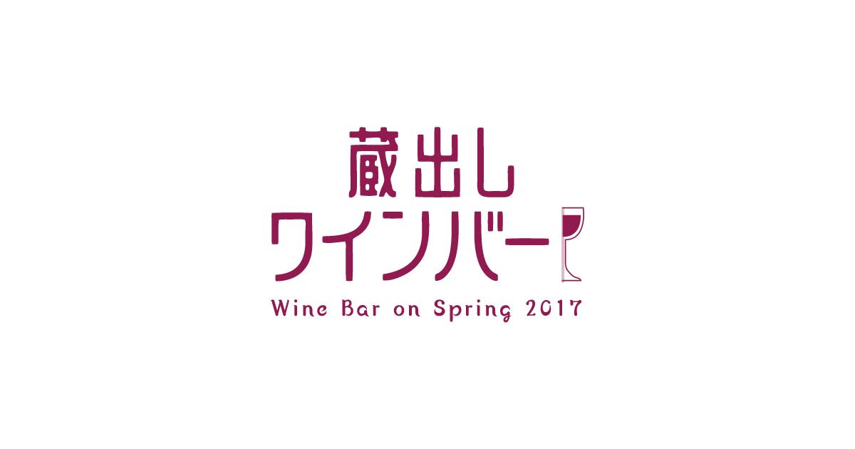 画像: 蔵出しワインバー | Wine Bar on Spring 2017