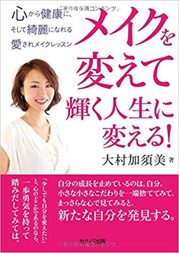 画像: ゲスト:メイク・セラピスト&エステティシャンの大村加須美さん