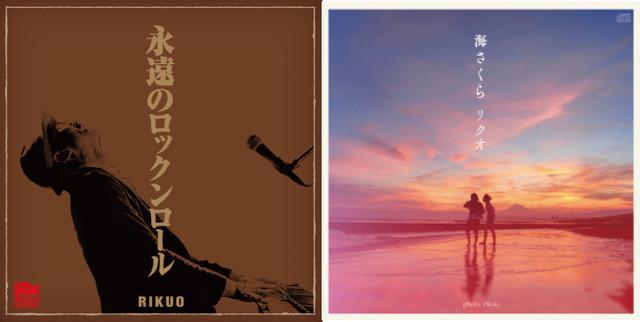 画像: リクオ 永遠のロックンロール/海さくら