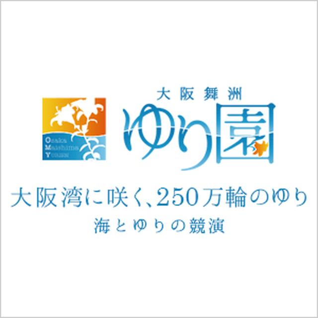 画像: 大阪舞洲ゆり園