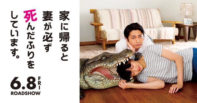画像: 映画『家に帰ると妻が必ず死んだふりをしています。』公式サイト