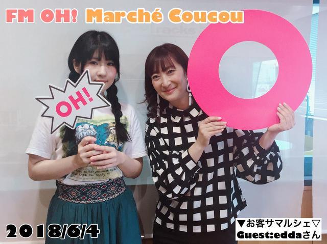 画像: 6月4日(Mon.)『Marché Coucou』 ゲスト:eddaさん