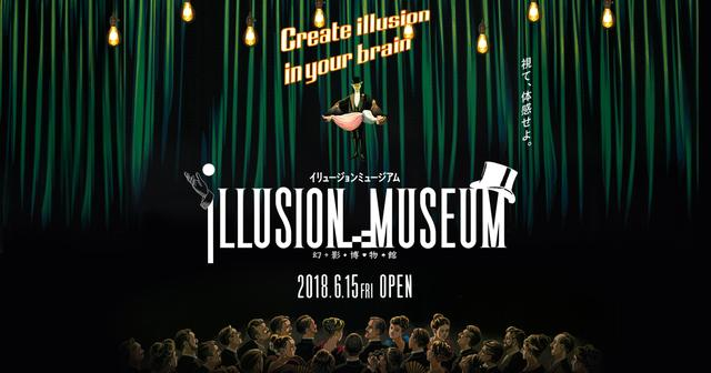 画像: ILLUSION MUSEUM~幻影博物館~