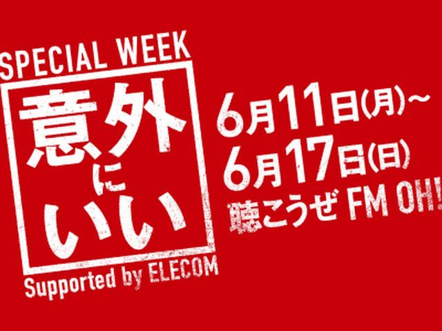 画像: FM OH! 意外にいい SPECIAL WEEK supported by ELECOM - FM OH! 85.1