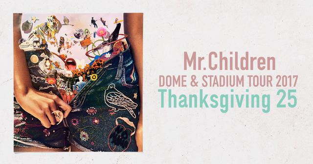 画像: Mr.Children Official Website.