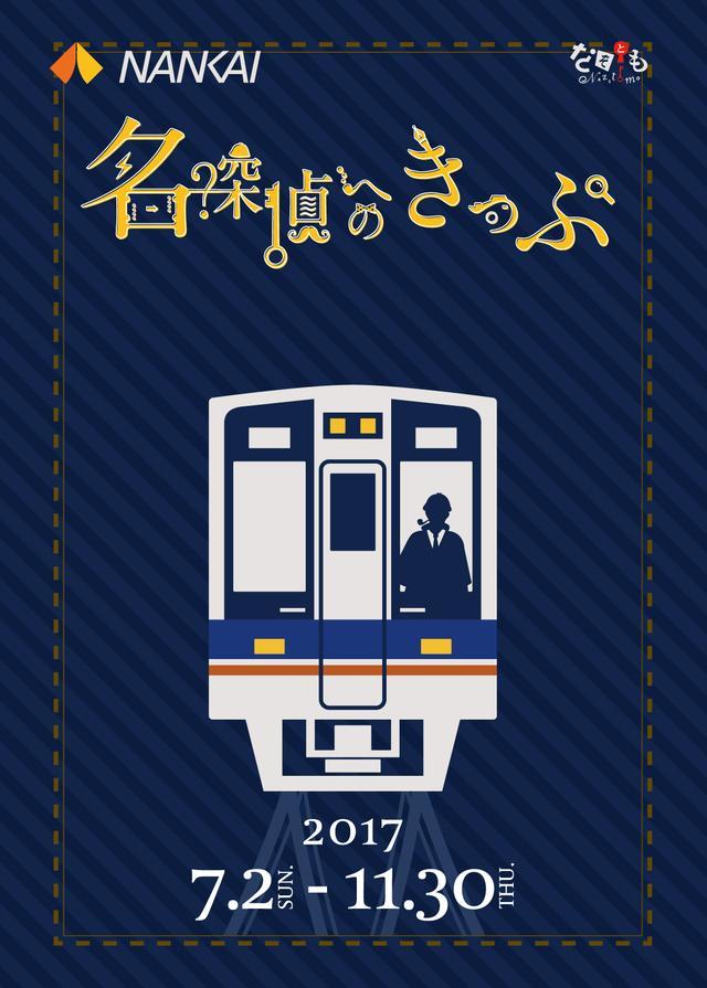 画像: 南海電鉄×なぞともカフェ『名探偵へのきっぷ』