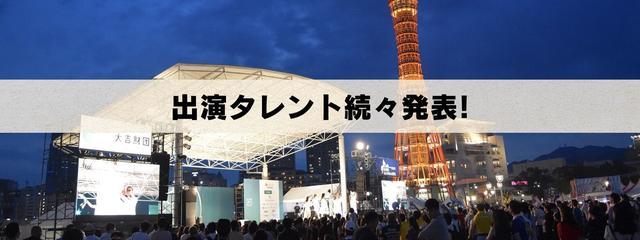 画像: 第17回 Kobe Love Port みなとまつり