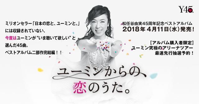 画像: 松任谷由実45周年記念ベストアルバム「ユーミンからの、恋のうた。」特設サイト