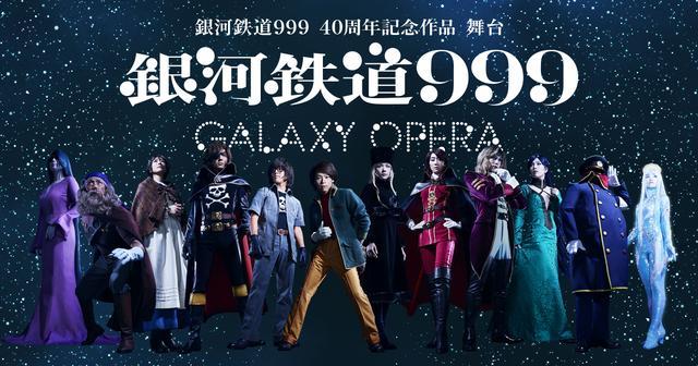 画像: 銀河鉄道999 40周年記念作品 舞台 銀河鉄道999 GALAXY OPERA