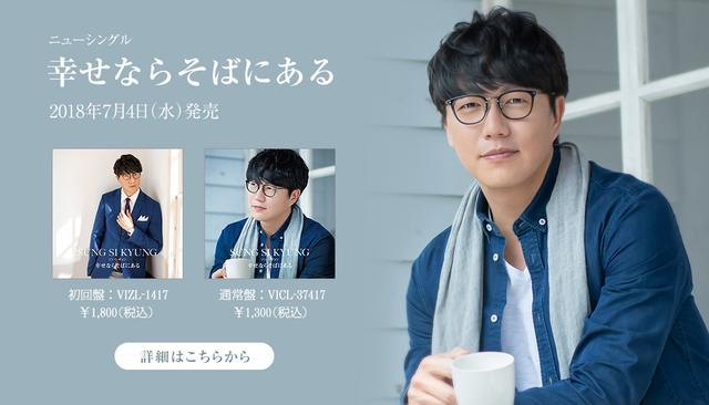 画像: SUNG SI KYUNG Japan Official Web Site | ソン・シギョン 日本公式ウェブサイト