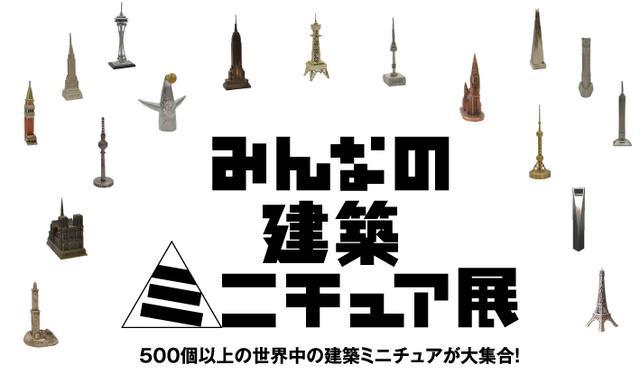 画像: 中之島図書館インフォメーションサイト  :  みんなの建築ミニチュア展