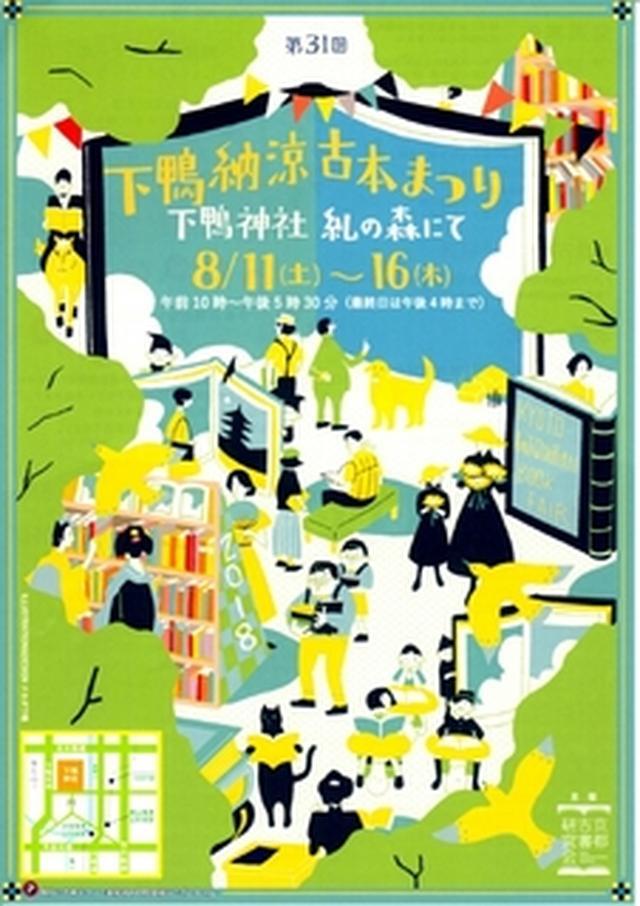 画像: 京都古書研究会ブログ