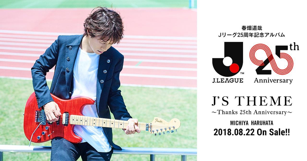 画像: 春畑道哉 Jリーグ25周年記念アルバム『J'S THEME ~Thanks 25th Anniversary~』SPECIAL SITE