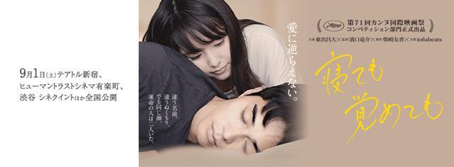 画像: 映画『寝ても覚めても』公式サイト