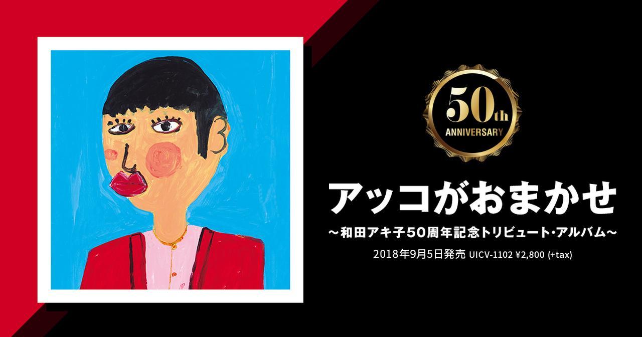 画像: 和田アキ子「アッコがおまかせ ~和田アキ子50周年記念トリビュート・アルバム~」特設サイト