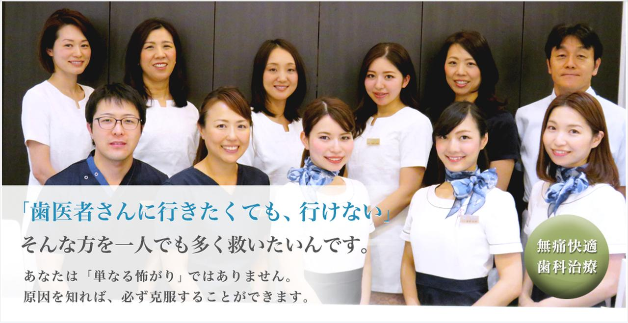 画像: 無痛治療の歯科なら大阪中之島デンタルクリニック 歯科恐怖症の方でも安心の静脈内鎮静法