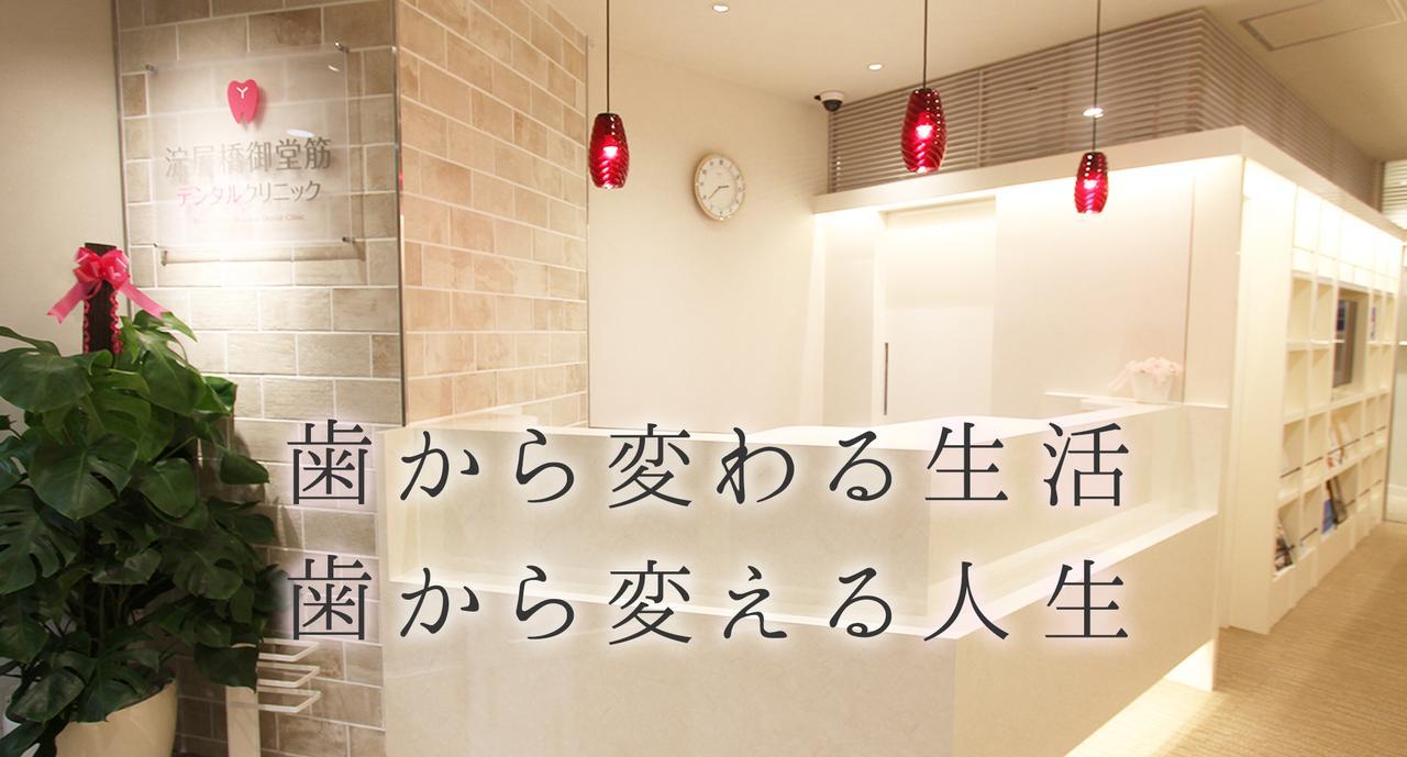 画像: 短期集中歯科治療の淀屋橋御堂筋デンタルクリニック 自由診療