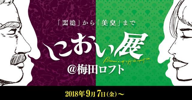 画像: におい展 | 大阪 梅田ロフト