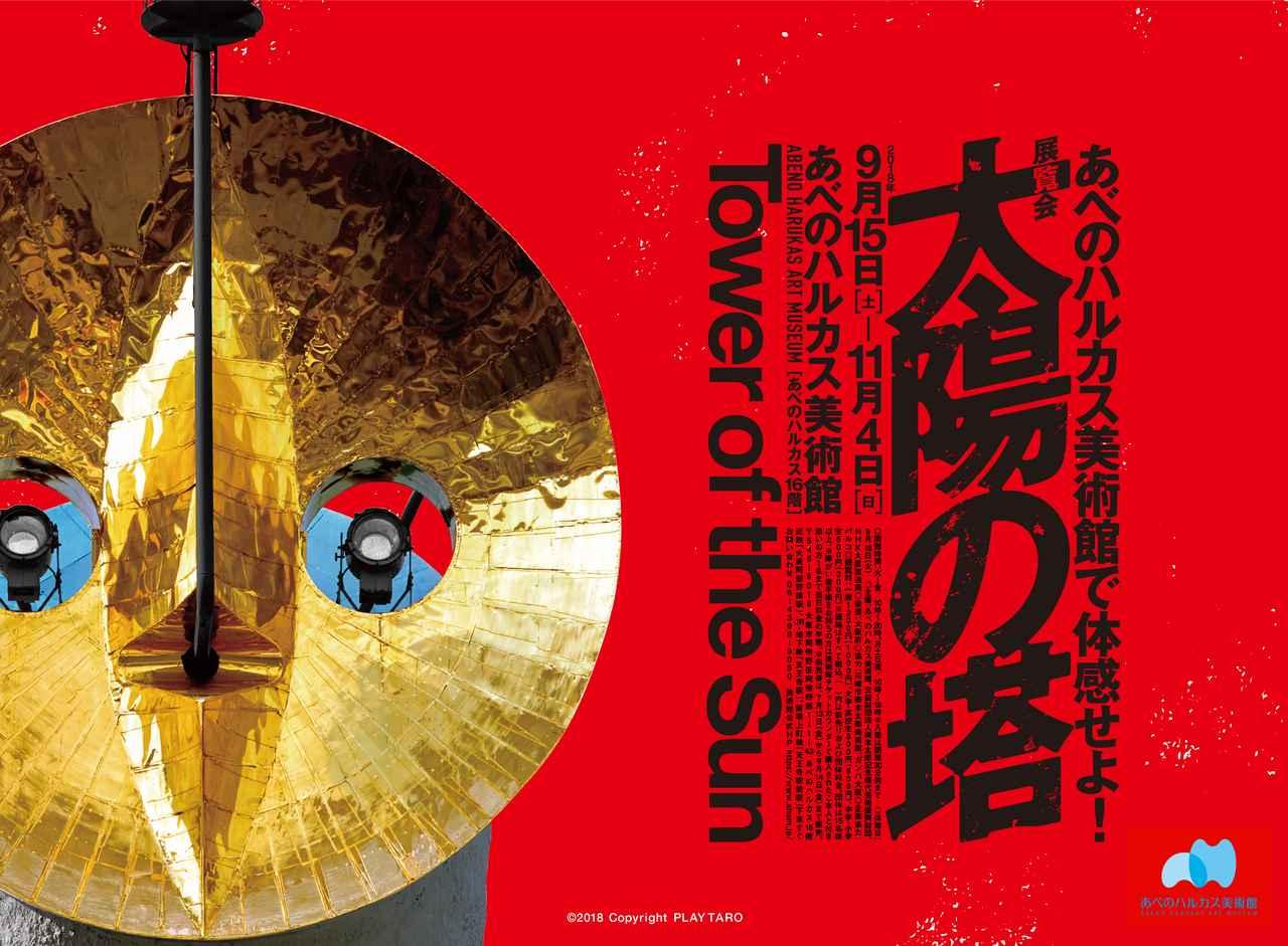画像: PLAY TARO | 太郎と遊ぶ、太郎で遊ぶ。岡本太郎を中心とした新しいアートサイト。
