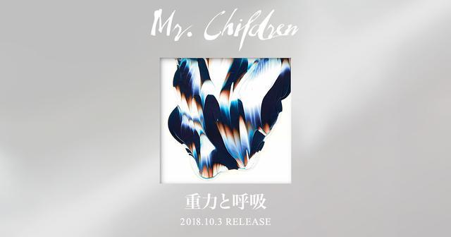 画像: Mr.Children | 重力と呼吸 | TOY'S FACTORY