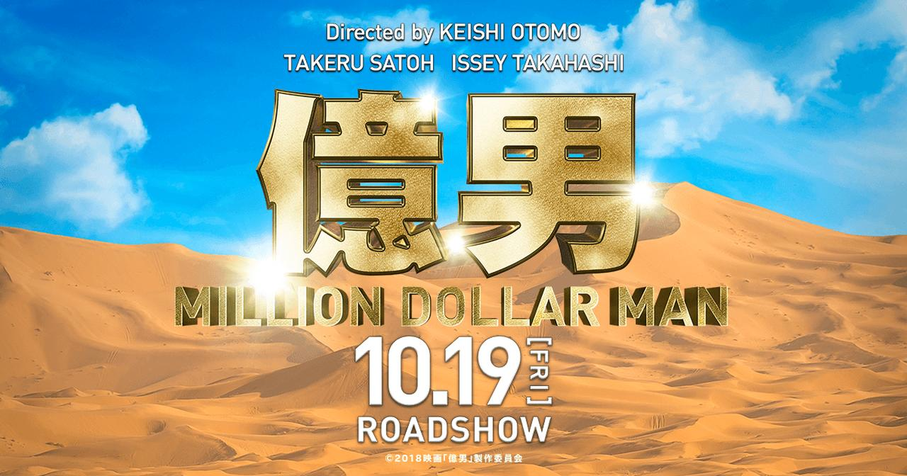 画像: 映画『億男』公式サイト