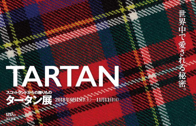 画像: スコットランドからの贈りもの タータン展 | 神戸ファッション美術館