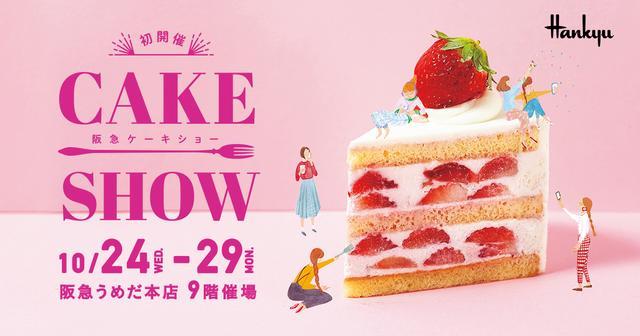画像: 阪急ケーキショー