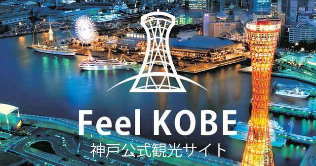 画像: 2018灘の酒蔵探訪|神戸公式観光サイトFeelKOBE