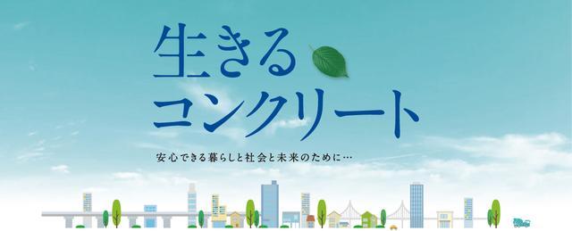 画像: 大阪広域生コンクリート協同組合