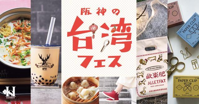 画像: 【初企画】阪神の台湾フェス 2018年11月21日(水)→27日(火) 阪神梅田本店8階催場