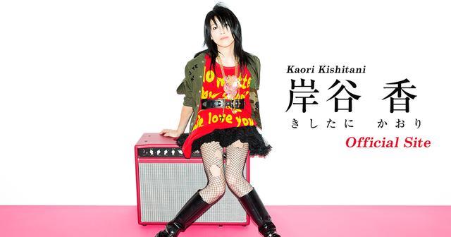 画像: 岸谷香オフィシャルサイト