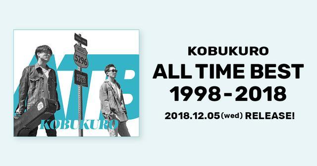 画像: KOBUKURO ALL TIME BEST 1998-2018