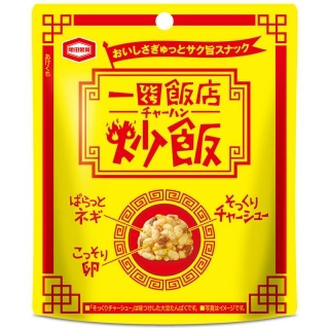 画像: 22g 一口飯店 炒飯(ひとくちはんてん ちゃーはん) | 亀田製菓株式会社