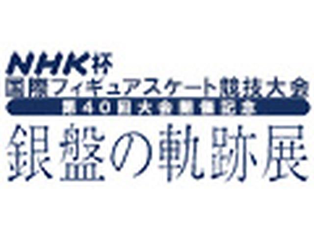 画像: NHK杯国際フィギュアスケート競技大会 第40回大会開催記念「銀盤の軌跡展」