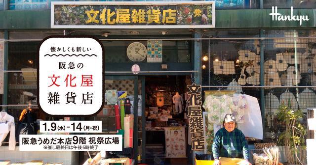 画像: 阪急の文化屋雑貨店